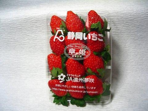 静岡県産いちご