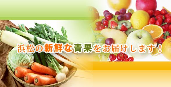 浜松の新鮮な青果をお届けします!